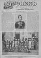 Огонек 1901-27.pdf