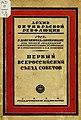 Первый Всероссийский съезд Советов рабочих и солдатских депутатов (отчёт, 1930).jpg