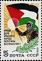 Почтовая марка СССР 5423. 1983. В поддержку арабского народа Палестины.jpg