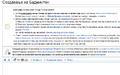 Превод прозорец за уредување.png