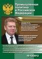 Промышленная политика Российской Федерации 2012 10-12.pdf