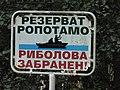 Резерват Ропотамо 2.JPG