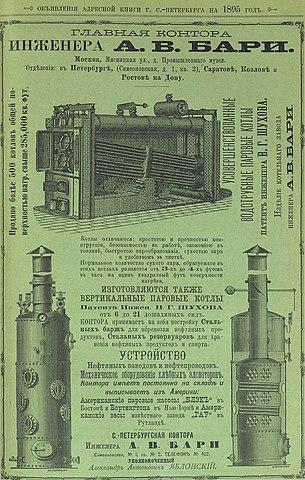 Реклама котлов конструкции В.Г.Шухова, 1895 год.