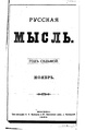 Русская мысль 1886 Книга 11.pdf