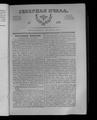 Северная Пчела 1831 №148 (6 июля).PDF