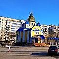 Храм ПЦУ на вул. Тернопільській, Хмельницький.jpg