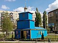 Храм святих жінок-мироносиць (Київ).jpg
