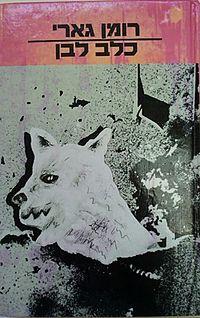 White Dog cover