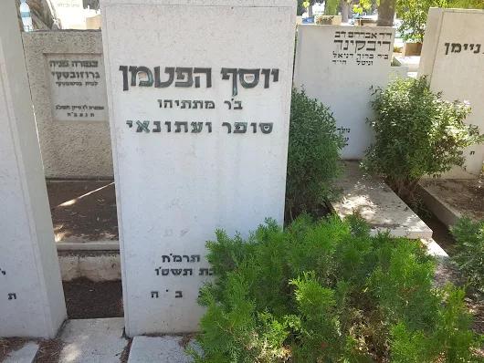 קבר יוסף הפטמן