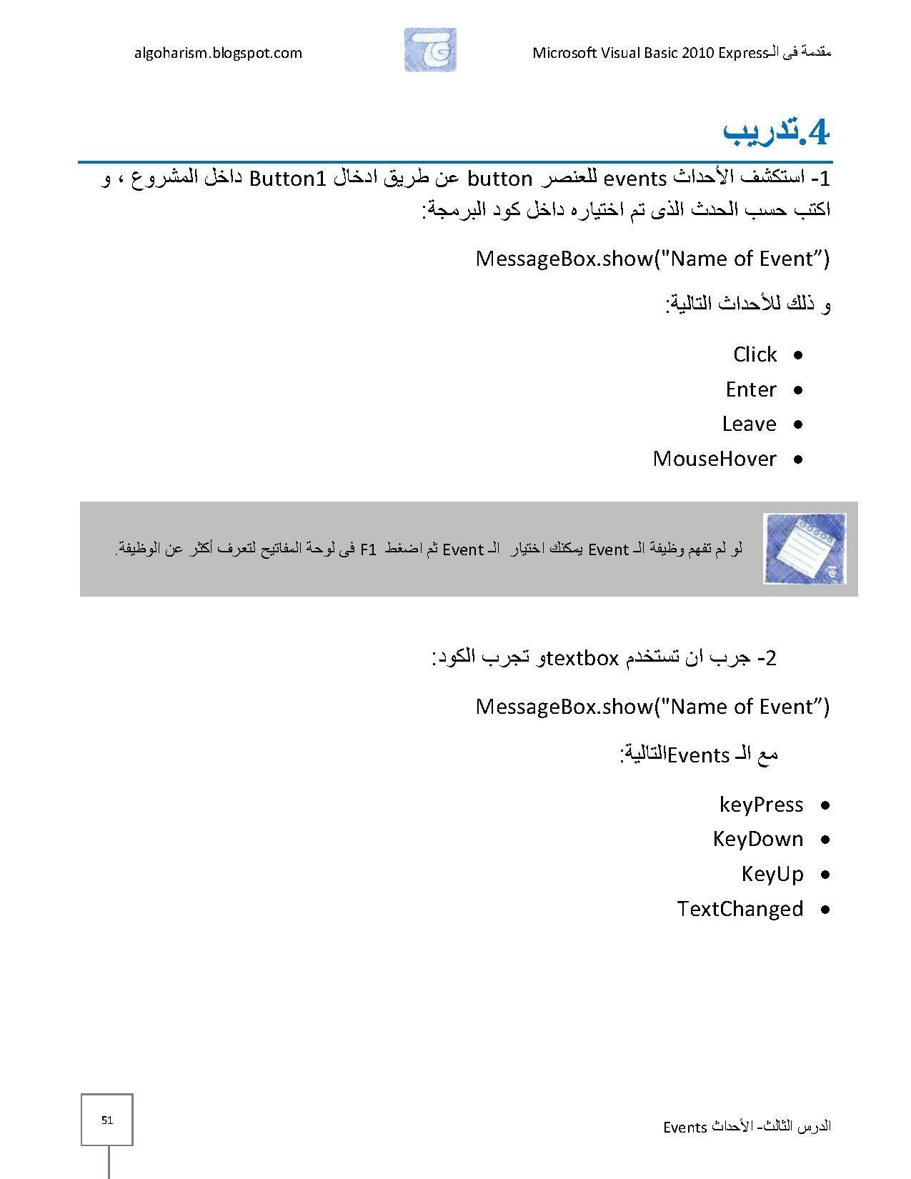 ملف:دليل الفيجوال بيسك للمبتدئين جدا pdf - ويكي الكتب