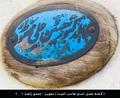 لافتة-تحمل-اسم-صاحب-البيت-حسين-علي-محفوظ 2006.png