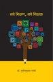 नवे शिक्षण, नवे शिक्षक (Nave Shikshan , Nave Shikshak).pdf
