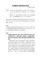 促轉司字第9號決定書.pdf