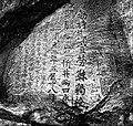 唐鸿胪井刻石照片.jpg