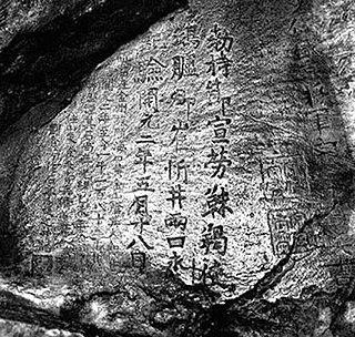 Honglujing Stele