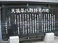大塩平八郎終焉の地 - panoramio.jpg