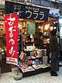 市場の古本屋 ウララ.jpg