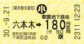 東京都交通局 六本木 180円区間 小児.png
