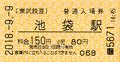 東武鉄道 池袋駅 入場券.png