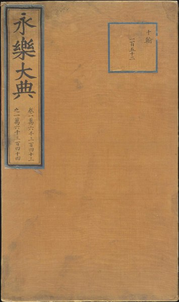 File:永樂大典 卷16343-16344.pdf