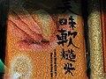 池上軟糙米 Chishang Soft Brown Rice - panoramio.jpg