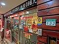 鋤燒鍋物料理復興店 20130211.jpg