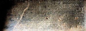Gautamiputra Satakarni - First part of the inscription of Queen Gotami Balasiri, Nasik caves, Cave No.3.