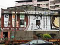 080 Natto Facial Cleanser ad wall on Datong Road 20200406.jpg