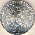 """10 рублів 1979, Олімпіада, """"Підняття гирі"""".jpg"""