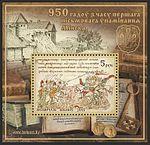 1189 (950 hadoŭ z času pieršaha piśmovaha ŭpaminannia Minska).jpg