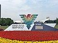 120 Anniversary of Zhejiang University Countdown Clock at Zijin'gang Campus.jpg