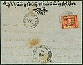 1871 1piastre Egypt Suez Jeddah G14.jpg