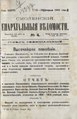 1901. Смоленские епархиальные ведомости. № 04.pdf