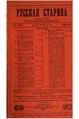 1904, Russkaya starina, Vol 118. №4-6.pdf