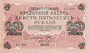 1917 Russian Republican 250-rouble note, obverse.jpg