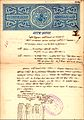1938 12 Anna Indian Stamped Paper.jpg