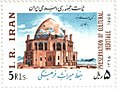 "1986 ""Preservation of Cultural Heritage"" stamp of Iran (2).jpg"