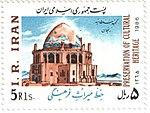 "1986 ""Preservation of Cultural Heritage"" stamp of Iran (2).jpg"