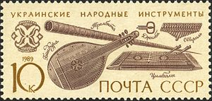 Music of Ukraine - Soviet postage stamp depicting traditional Ukrainian musical instruments