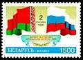1996. Stamp of Belarus 0154.jpg