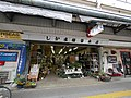 1 Chome Nakachō, Atsugi-shi, Kanagawa-ken 243-0018, Japan - panoramio (2).jpg
