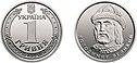 1 hryvnia coin of Ukraine, 2018.jpg