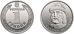1 hryvnia coin of Ukraine, 2018.jpg