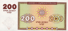 200 Armenian dram - 1993 (reverse).png