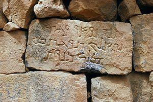 Nabataean Arabic - Image: 20100922 umaljamal 84