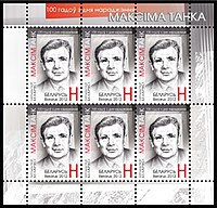 2012. Stamp of Belarus 36-2012-09-05-list.jpg