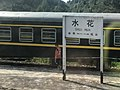 201908 Nameboard of Shuihua Station.jpg
