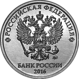 2 Russian Rubles Reverse 2016.png