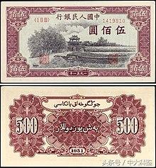 500 Yuan (人民幣) - People's Bank of China (1951) KKNews - Obverse & Reverse.jpg