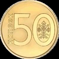 50 kapeykas Belarus 2009 reverse